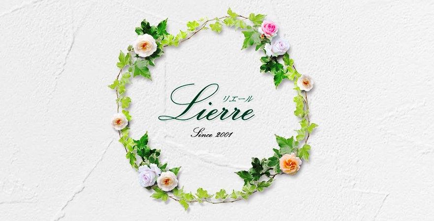 リエール結婚指輪