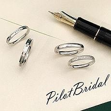 パイロット|結婚指輪