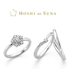 星の砂 結婚指輪 ロゴ_edited.png