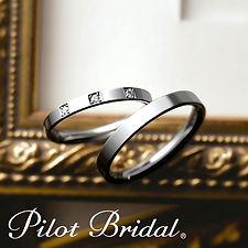パイロットブライダル|結婚指輪|ピュア