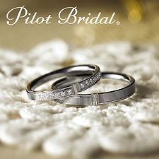 パイロットブライダル結婚指輪 メモリー.jpg