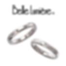 ベルルミエール結婚指輪
