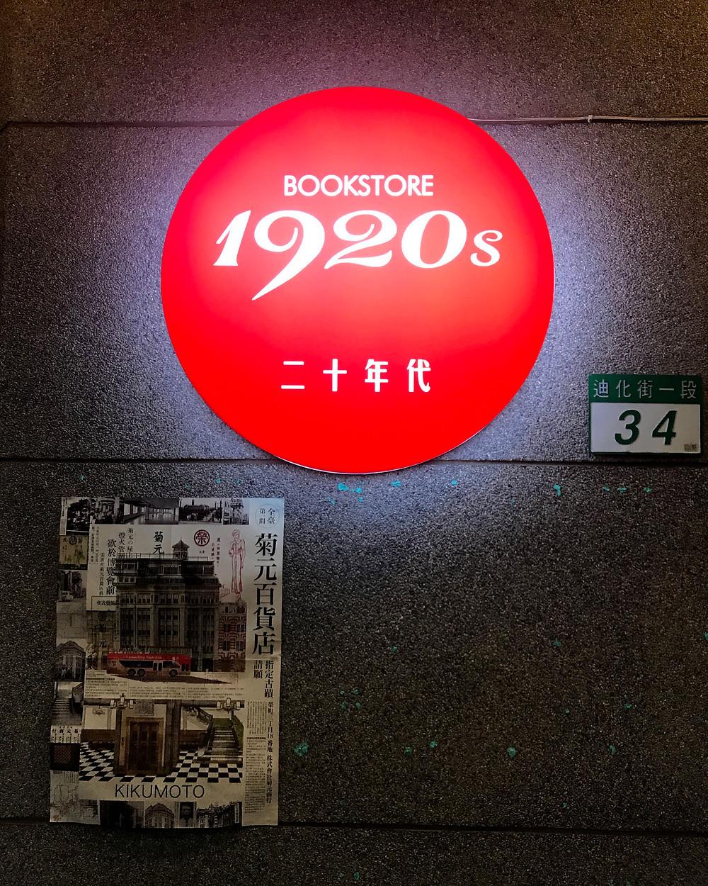 パッケージデザイン会社giftの台湾旅行記写真2