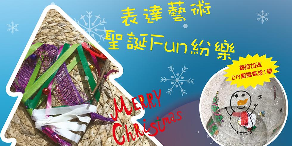表達藝術聖誕Fun紛樂