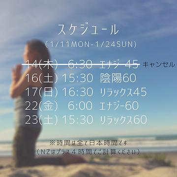 スケジュール (1_11MOn-1_24Sun)-2.png