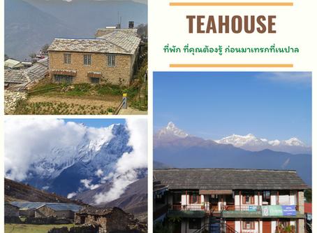 Teahouse ในเนปาล