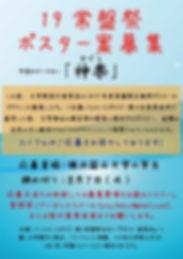 ポスター案募集概要.jpg