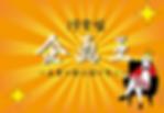 編集部に送るようの企画ロゴ.png