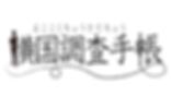 横国調査手帳.png