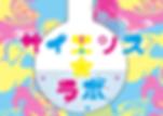 サイエンス☆ラボ ロゴ 枠内.png