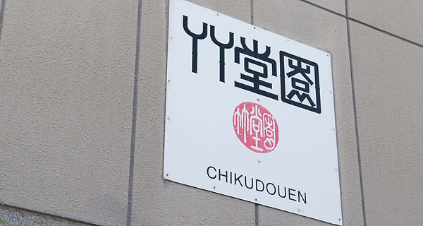 """""""CHIKUDOUEN"""" was established in Seto where quality clay was mined and was prospered as ceramic ware in 1924. They have own on-line shop of tableware for kids. It's would be help your kids can tender a fragile one with their hand. Also, CHIKUDOUEN products OEM tableware."""