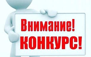 vnimanie_konkurs_2_01071050-640x400-1025