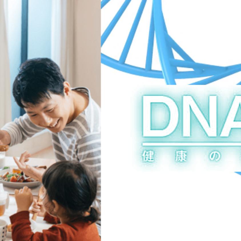 DNA WellnessLife Academy アドバイザー・インストラクター勉強会