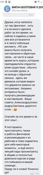 Отзывы об интенсиве «Фигачинг»