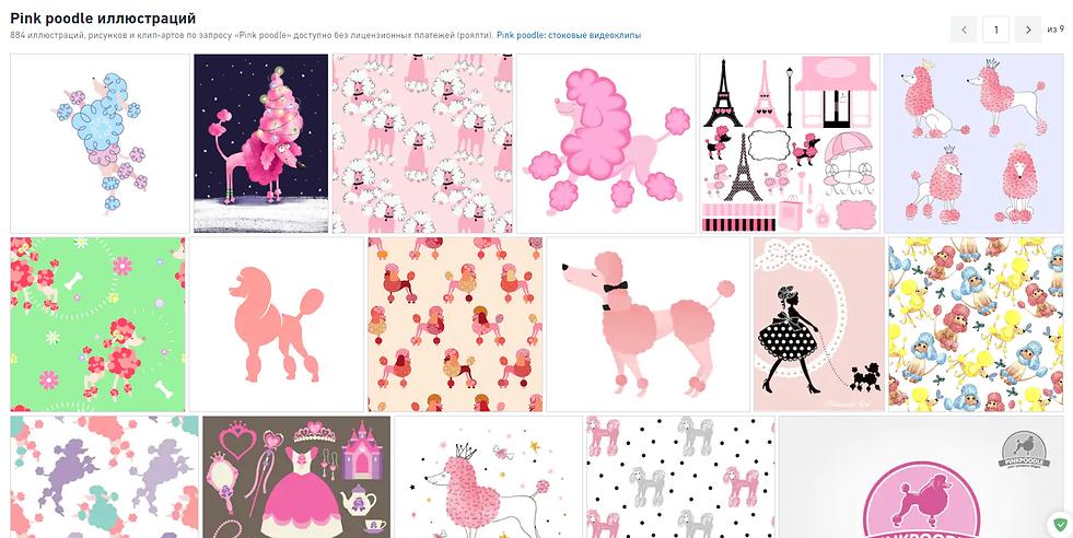 запрос розовый пудель.png