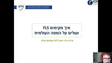 איך מקימים FLS - חוברת שתורגמה לעברית -  מירה ורדי