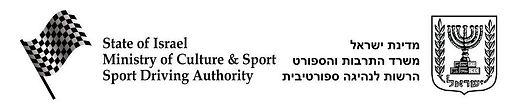 הרשות לנהיגה ספורטיבית