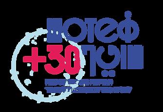 shotef+30_logo-01.png