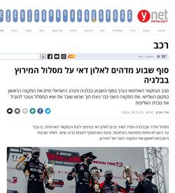 רכב Ynet