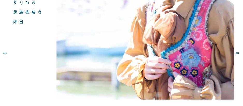 東欧民芸クリコの本『旅と刺繍と民族衣装』が発売になりました。