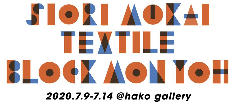 ブロックプリンター、向井詩織さんの個展を開催します。