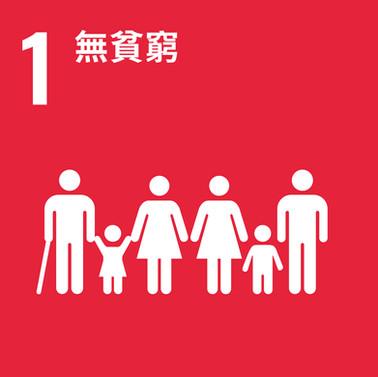 目標1:在全世界消除一切形式的貧困