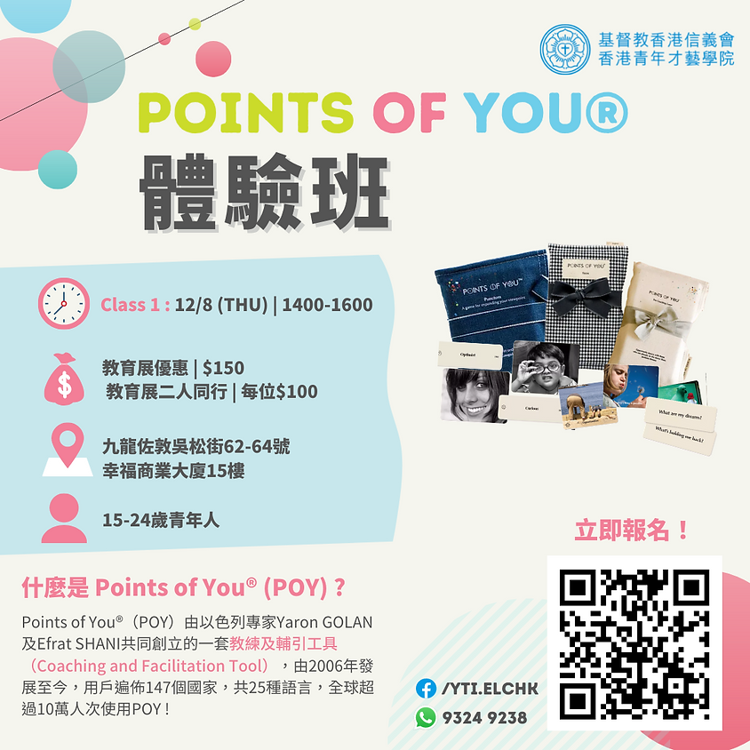 POINT OF YOU體驗班