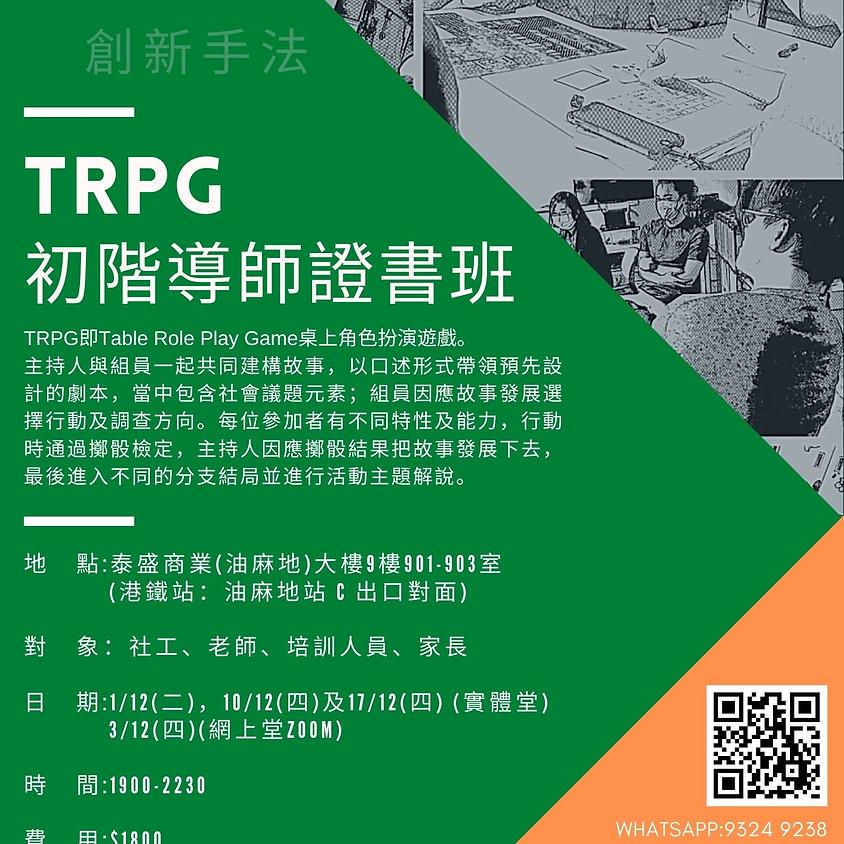 社會工作 X TRPG  生命抉擇劇場 初階導師課程