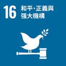 目標16:創建和平、包容的社會以促進可持續發展,讓所有人都能訴諸司法,在各建立有效、負責和包容的機構