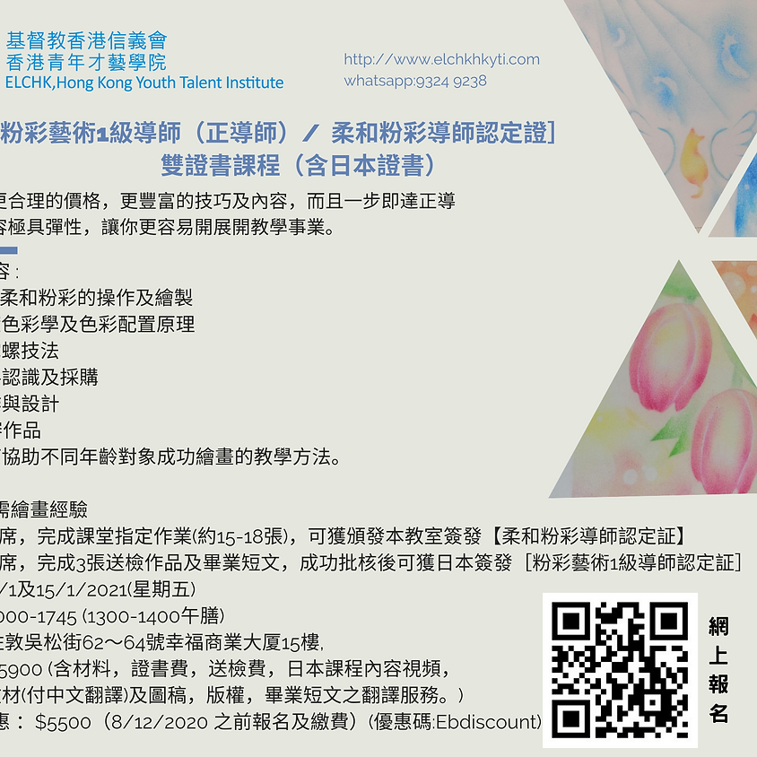 [日本粉彩藝術1級導師(正導師)/ 柔和粉彩導師認定證]雙證書課程(含日本證書)