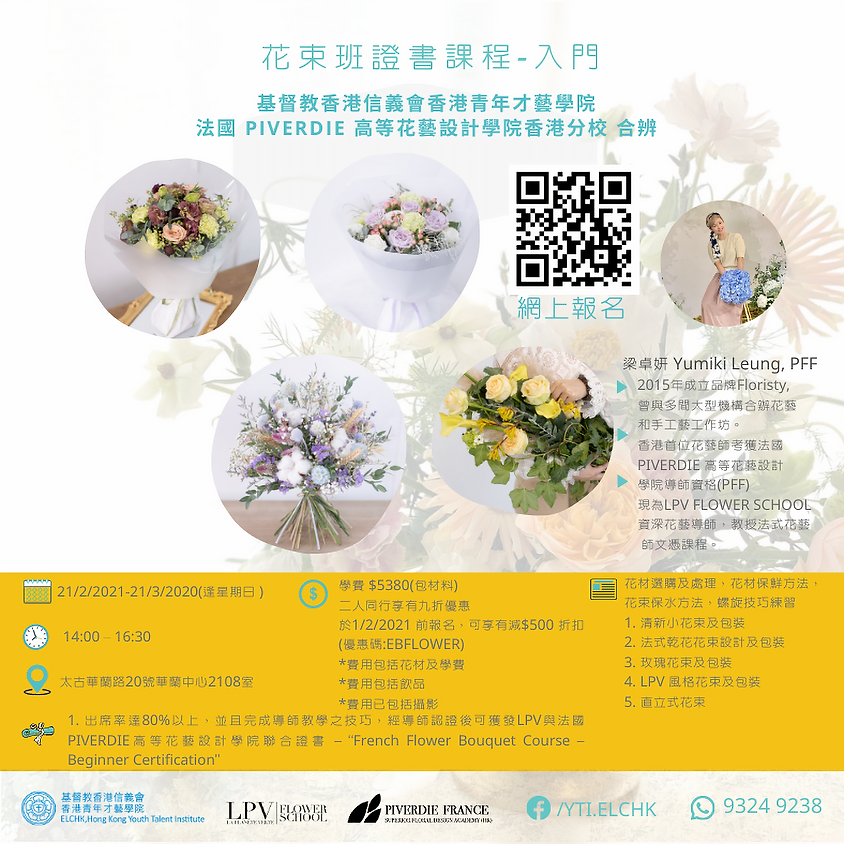 """""""French Flower Bouquet Course – Beginner Certification""""課程"""