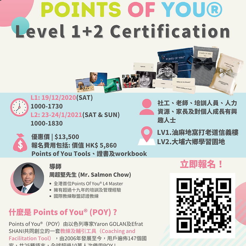 POINT OF YOU LEVEL 1+2 Certification Program
