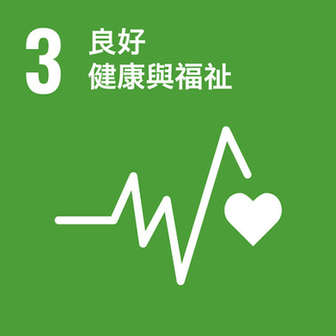 目標3:確保健康的生活方式,促進各年齡段人群的福祉