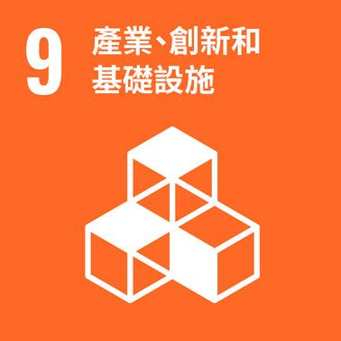 目標9:建造具備抵禦災害能力的基礎設施,促進具有包容性的可持續工業化,推動創新