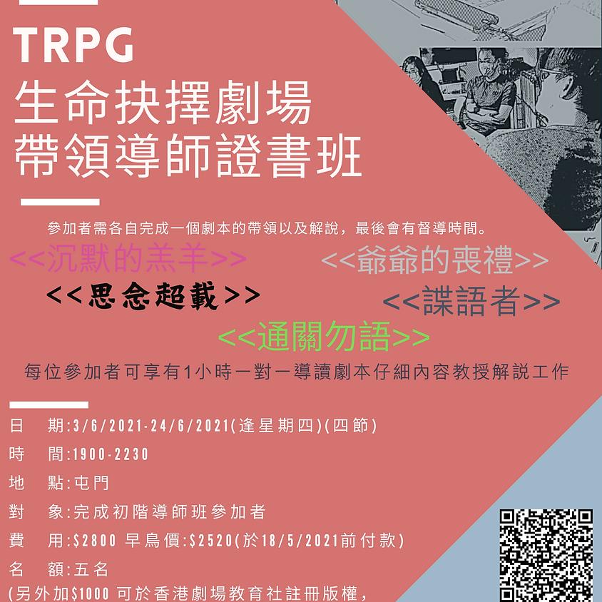 TRPG 生命抉擇劇場 帶領導師證書