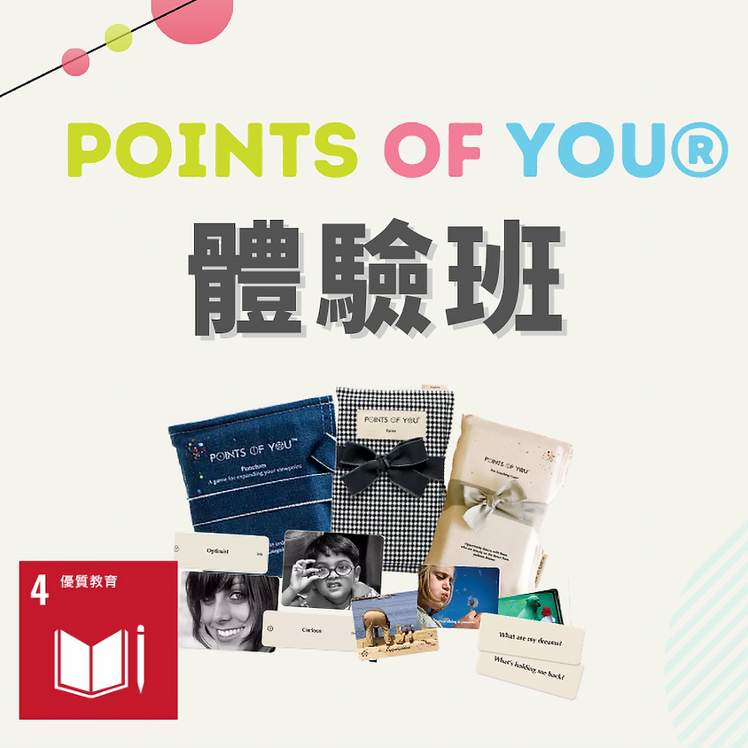Points of You 體驗班 (Class 1)