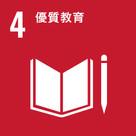 目標4:確保包容和公平的優質教育,讓全民終身享有學習機會