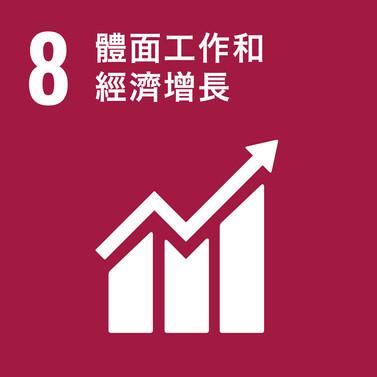 目標8:促進持久、包容和可持續經濟增長,促進充分的生產性就業和人人獲得體面工作
