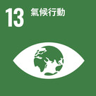 目標13:採取緊急行動應對氣候變化及其影響