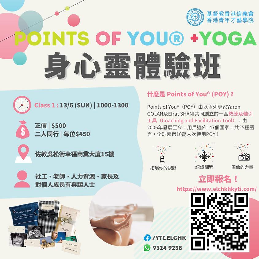 POINTS OF YOU®️ +YOGA 身心靈體驗班