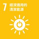 目標7:確保人人獲得負擔得起的、可靠和可持續的現代能源