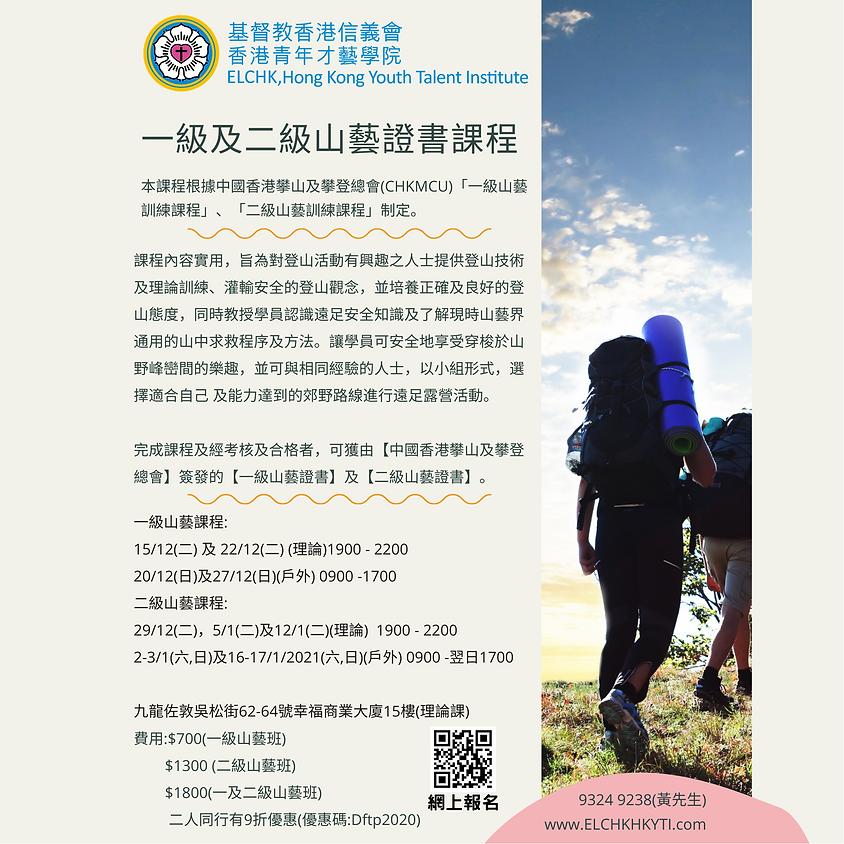 一級及二級山藝證書課程