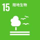 目標15:保護、恢復和促進可持續利用陸地生態系統,可持續管理森林,防治荒漠化,制止和扭轉土地退化,遏制生物多樣性的喪失
