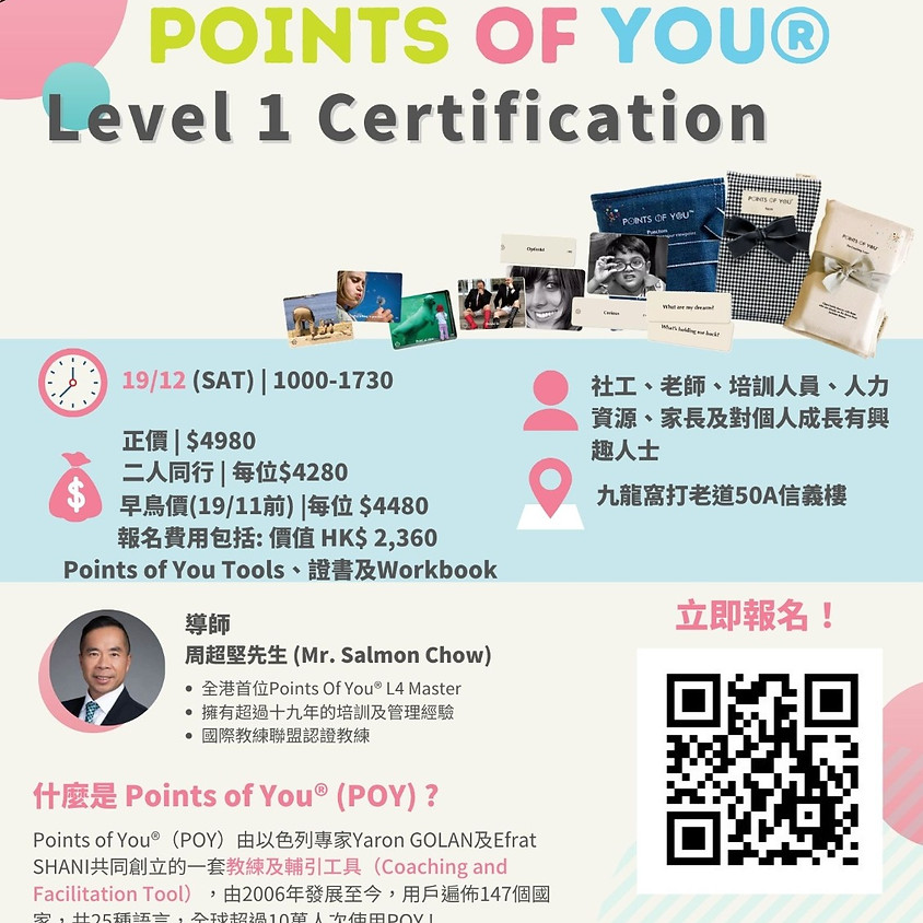 POINT OF YOU LEVEL 1 Certification Program