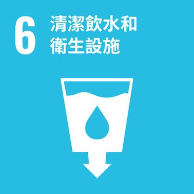 目標6:為所有人提供水和環境衛生並對其進行可持續管理