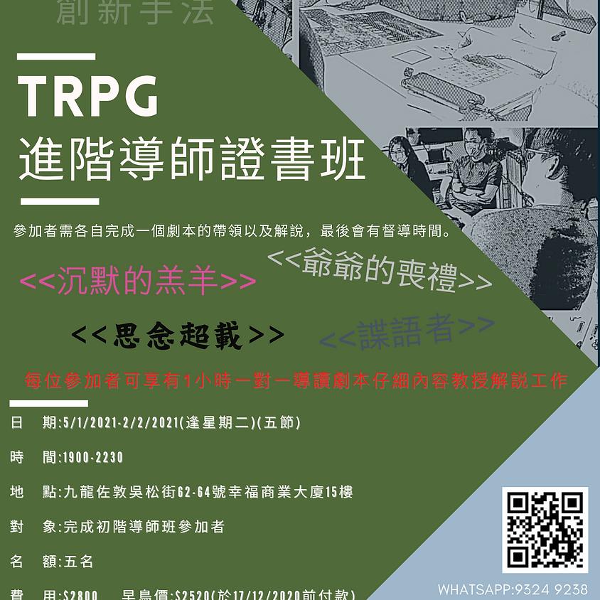 社會工作 X TRPG  生命抉擇劇場 進階導師課程