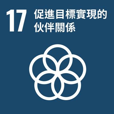 目標17:加強執行手段,重振可持續發展全球夥伴關係