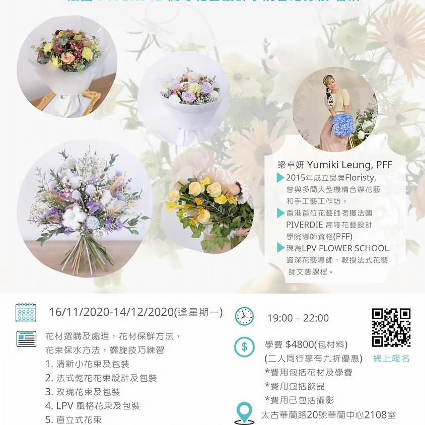 """""""French Flower Bouquet Course – Beginner Certification""""課程。"""