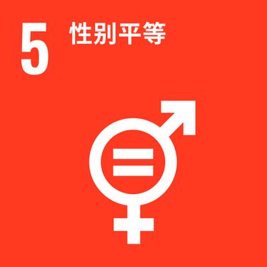 目標5:實現性別平等,增強所有婦女和女童的權能