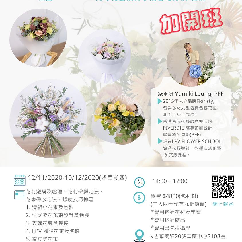 """French Flower Bouquet Course – Beginner Certification""課程(加開班)"